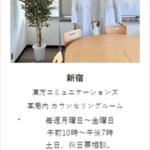 contactLink-shinzyuku